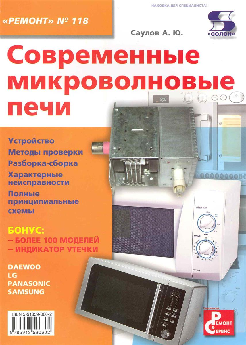 Саулов А. Ремонт Вып.118 Современные микроволновые печи современные микроволновые печи 118