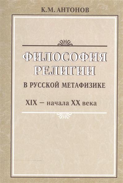 Философия религии в русской метафизике XIX - начала XX века