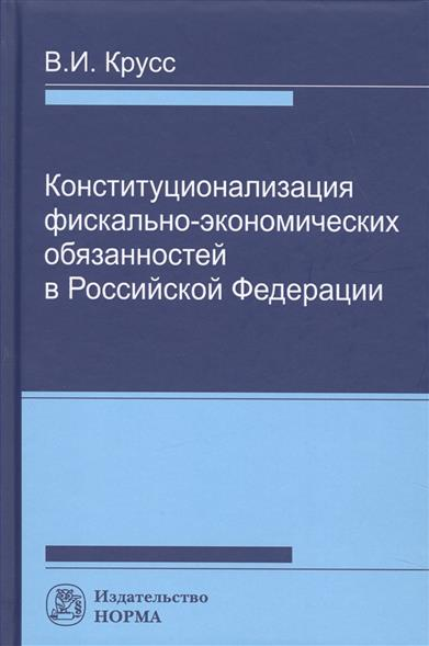 Крусс В. Конституционализация фискально-экономических обязанностей в Российской Федерации станок вертикально фрезерный кратон wmm 0 75 вертикально фрезерный