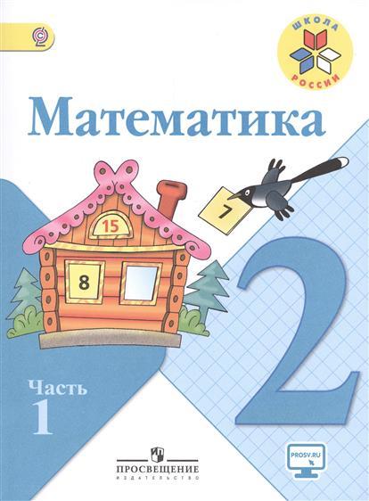 Математика. 2 класс. Учебник для общеобразовательных организаций. Часть 1 (комплект из 2 книг)