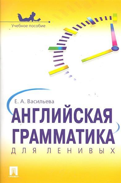 Английская грамматика для ленивых Учеб. пособие