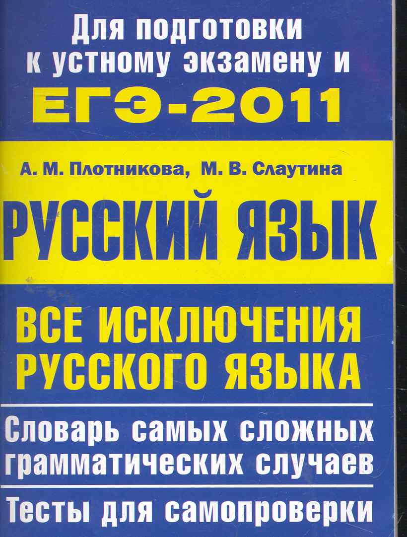 Все исключения русского языка