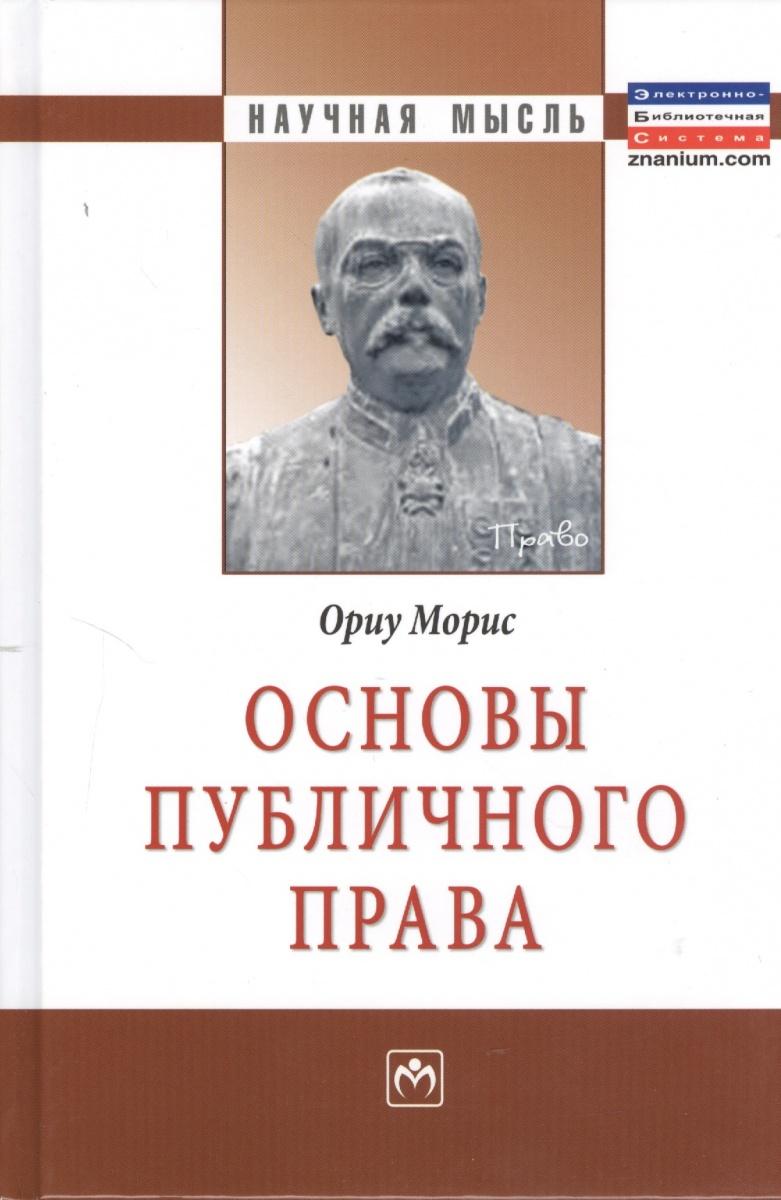 Морис О. Основы публичного права. Монография