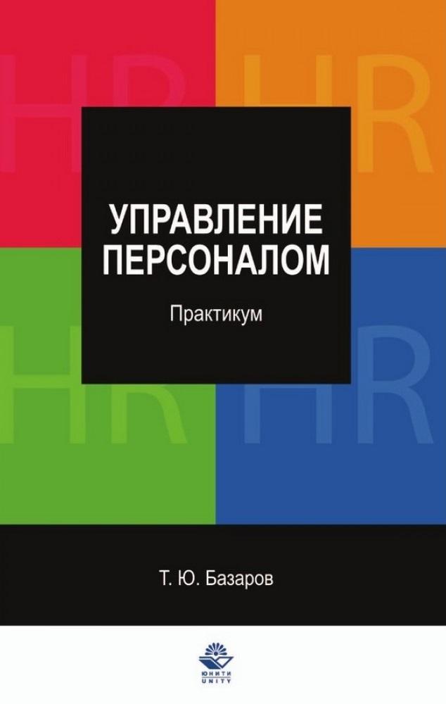 Базаров Т. Управление персоналом Практикум Уч.пос.