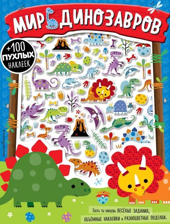 все цены на Позина И. (отв. ред.) Мир динозавров + 100 пухлых наклеек