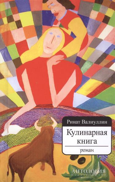 Валиуллин Р. Кулинарная книга. Роман отсутствует большая кулинарная книга