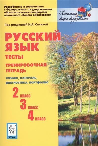Сенина Н. (ред.) Русский язык. Тесты. 2-й, 3-й, 4-й классы. Тренировочная тетрадь
