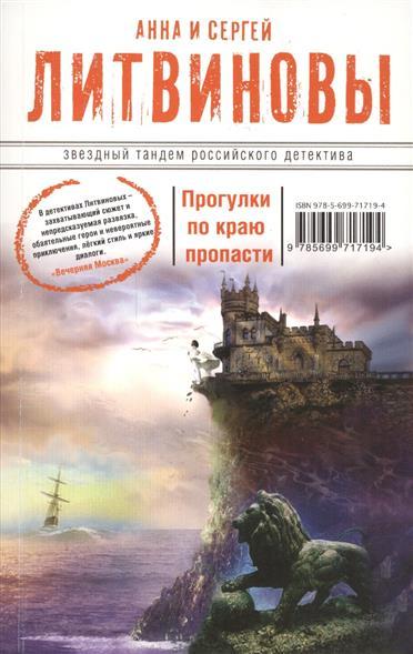 Литвинова А., Литвинов С. Прогулки по краю пропасти томсон д прогулки по барселоне