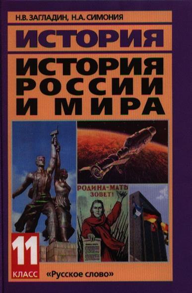 Скачать историю россии загладин симония 10 класс