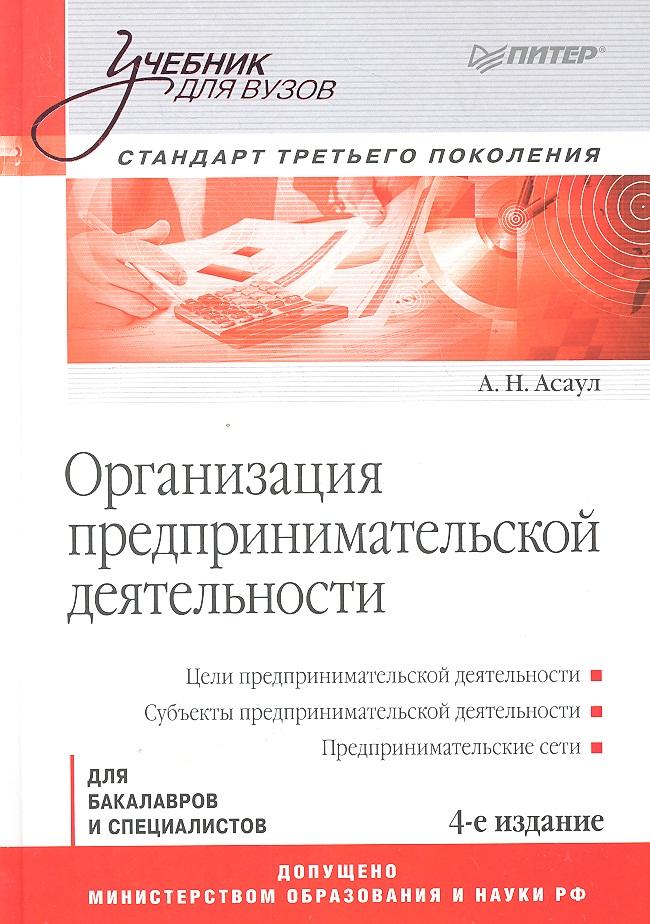 Асаул А. Организация предпринимательской деятельности цена 2017