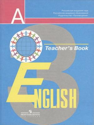 Кузовлев В. Английский язык 3 кл Книга для учителя