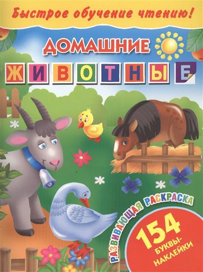 Быстрое обучение чтению! Домашние животные. Развивающая раскраска. 154 буквы-наклейки