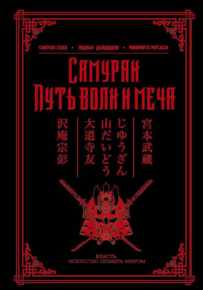 Дайдодзи Ю., Сохо Т., Мусаси М. Самураи. Путь воли и меча