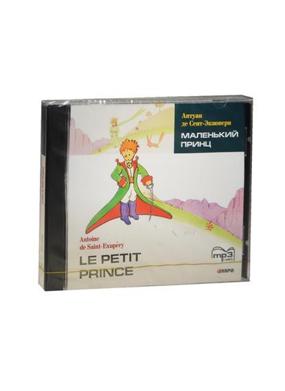 Маленький принц = Le Petit Prince (MP3) (Каро)