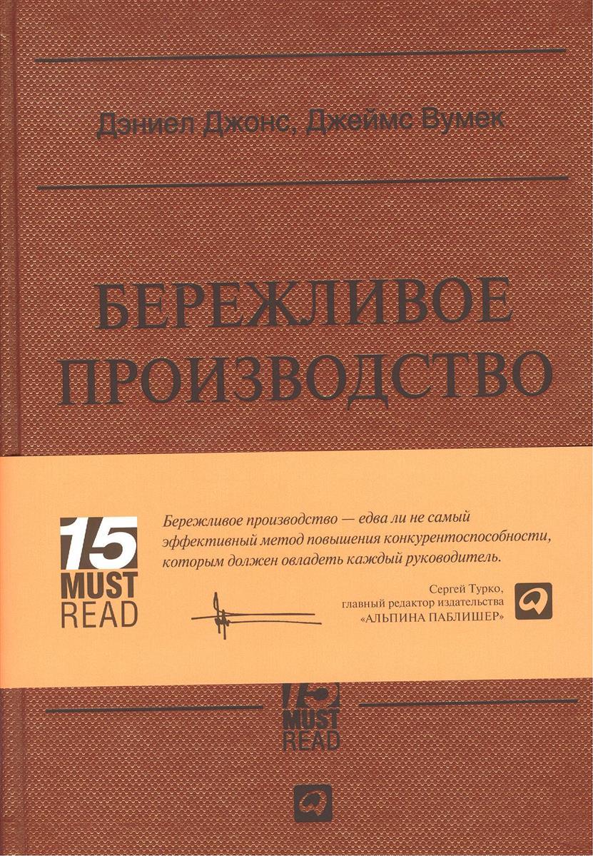 Вумек Дж., Джонс Д. Бережливое производство. Как избавиться от потерь и добиться процветания вашей компании ISBN: 9785961444803 книги альпина паблишер бережливое производство