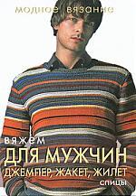 Вяжем для мужчин Джемпер жакет жилет Спицы лариса семерня вяжем свитер джемпер пуловер спицы