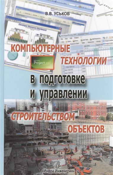 Компьютерные технологии в подготовке и управлении строительством объектов