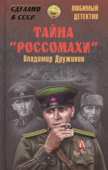 """Дружинин В. Тайна """"Россомахи"""""""