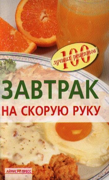 Тихомирова В. Завтрак на скорую руку