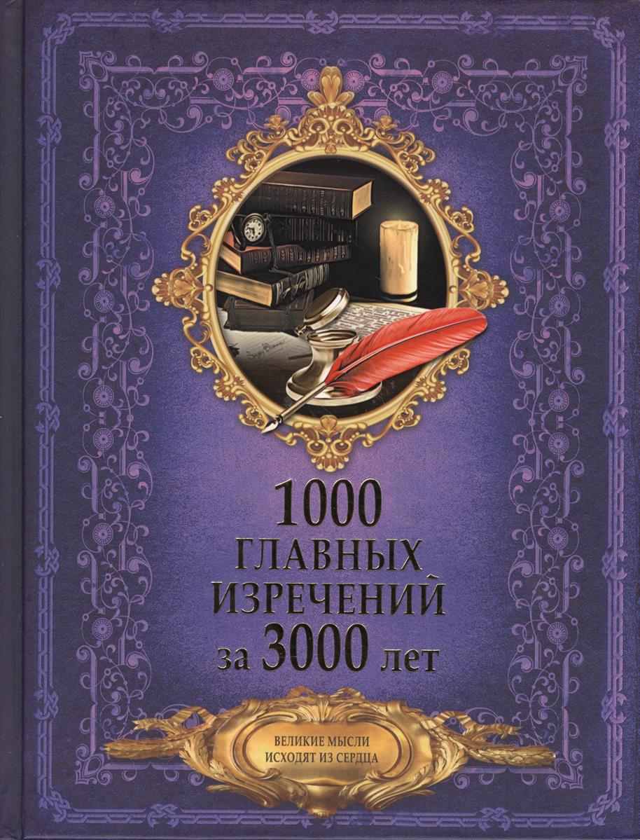 Книга 1000 главных изречений за 3000 лет. Спектор А., Филиппова М. (сост.)