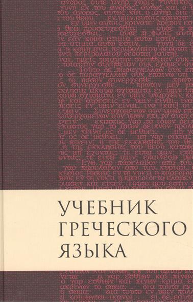 Грешем Мейчен Дж. Учебник греческого языка Нового Завета (книга на греческом и русском языках)