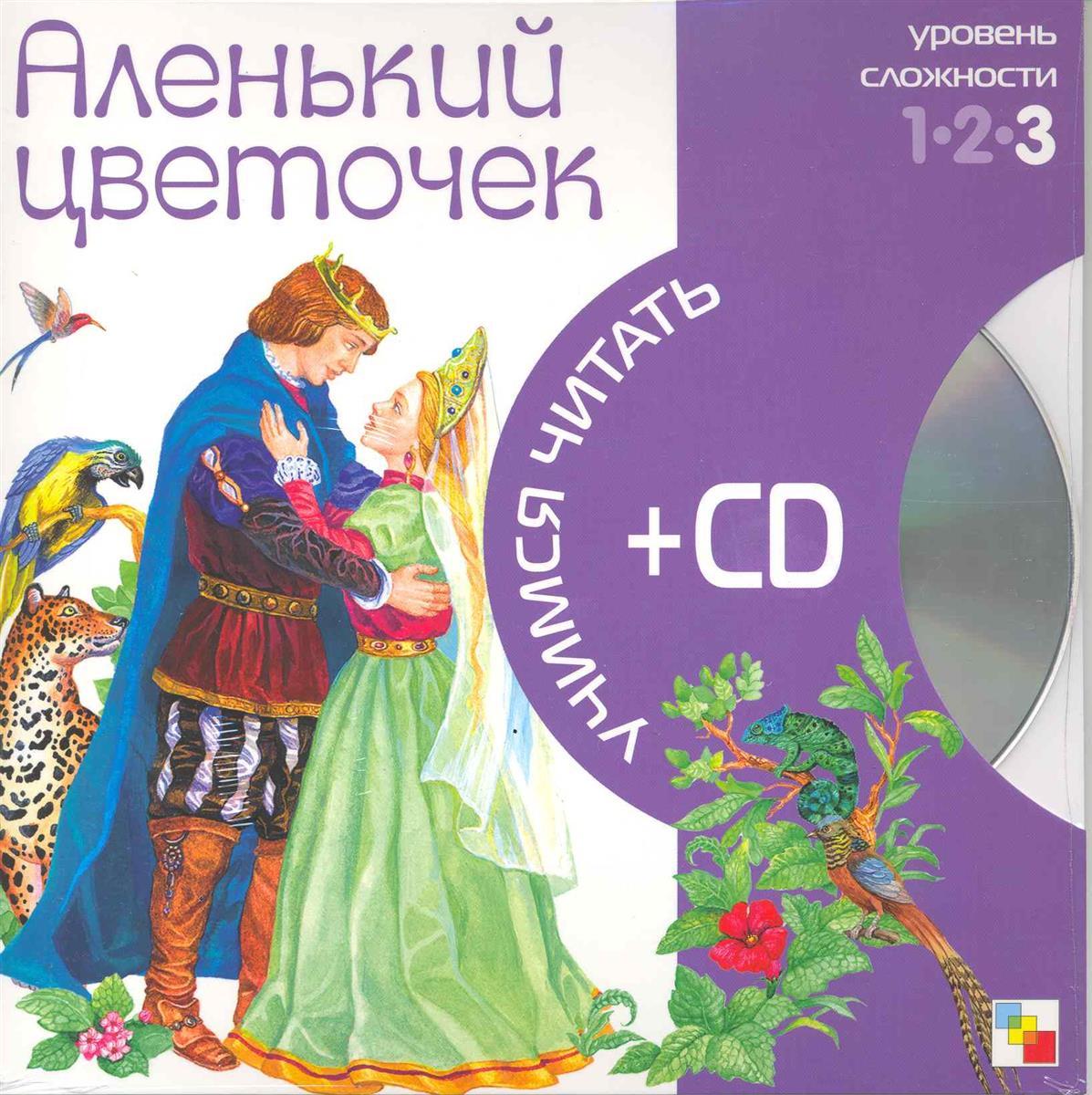 Аленький цветочек россия ёлочная игрушка шар аленький цветочек коллекция хохломские узоры white