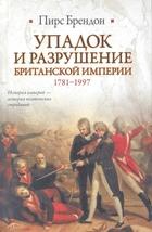 Упадок и разрушение Британской империи 1781-1997