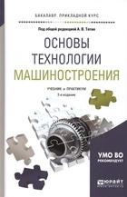 Основы технологии машиностроения. Учебник и практикум для прикладного бакалавриата