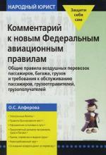 Комм. к новым Федеральным авиационным правилам
