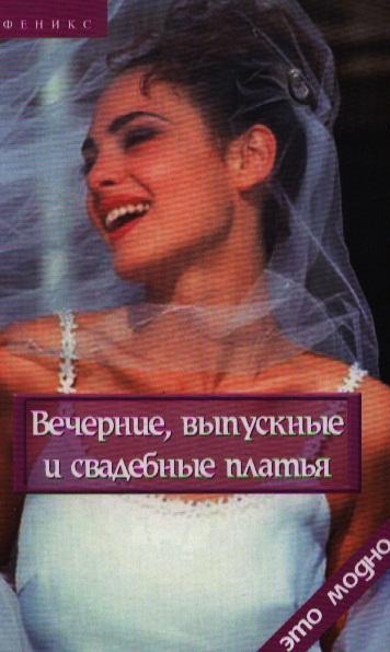 Вечерние, выпускные и свадебные платья