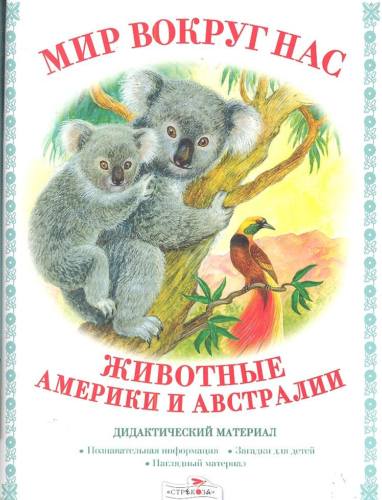 Куликовская Т. Животные Америки и Австралии Дидактический материал