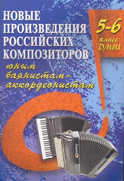 Новые произведения рос. композит. юным баянистам-аккордеон. 5-6 кл.