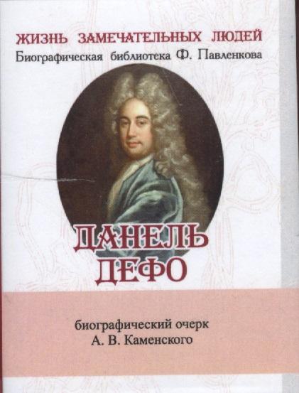 Данель Дефо. Его жизнь и литературная деятельность. Биографический очерк (миниатюрное издание)