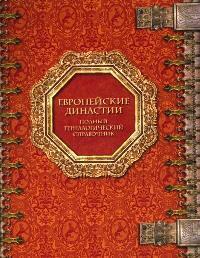 Европейские династии Полный генеалогический справочник