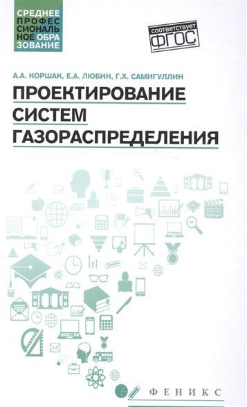 Проектирование систем газораспределения