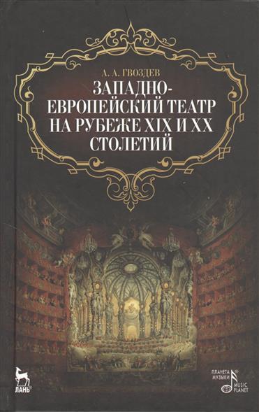 Западно-европейский театр на рубеже XIX и XX столетий. Издание второе, исправленное