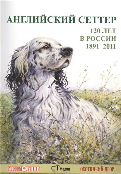 Английский сеттер. 120 лет в России. 1891-2011