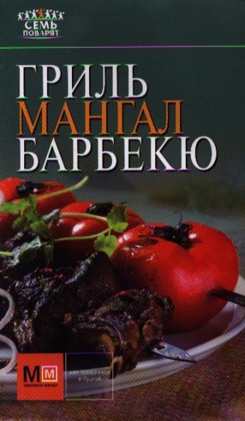 Устьянцева И. (ред.) Гриль, мангал, барбекю гриль мангал josper