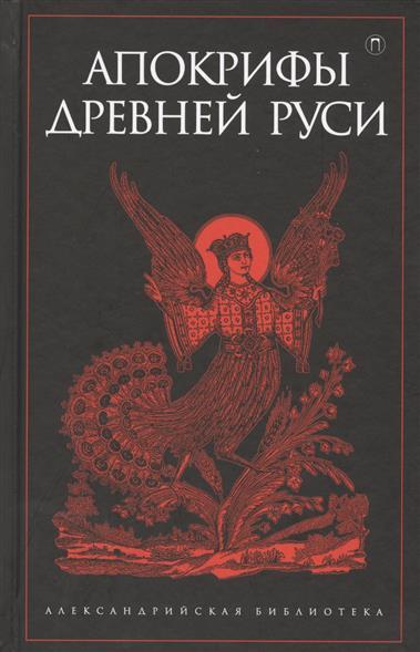 Рождественская М. (сост.) Апокрифы Древней Руси