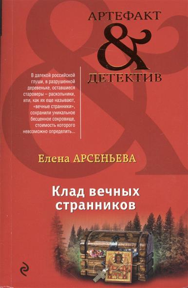 Арсеньева Е. Клад вечных странников панов в кафедра странников