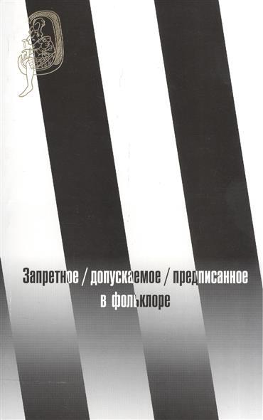 Дувакин Е., Наумова Ю. (ред.-сост.) Запретное / допускаемое / предписанное в фольклоре андрейкина ю колоскова е коробова а сост москва в фотографиях 1980 1990 е годы