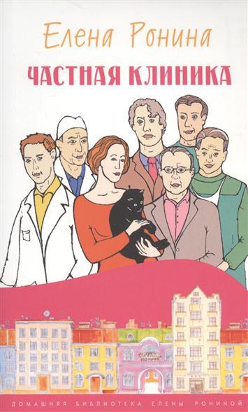 Ронина Е. Частная клиника ронина е частная клиника