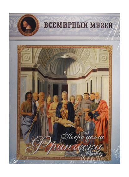 Пьеро делла Франческа. Всемирный музей