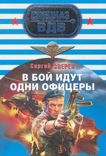 Зверев С.: В бой идут одни офицеры