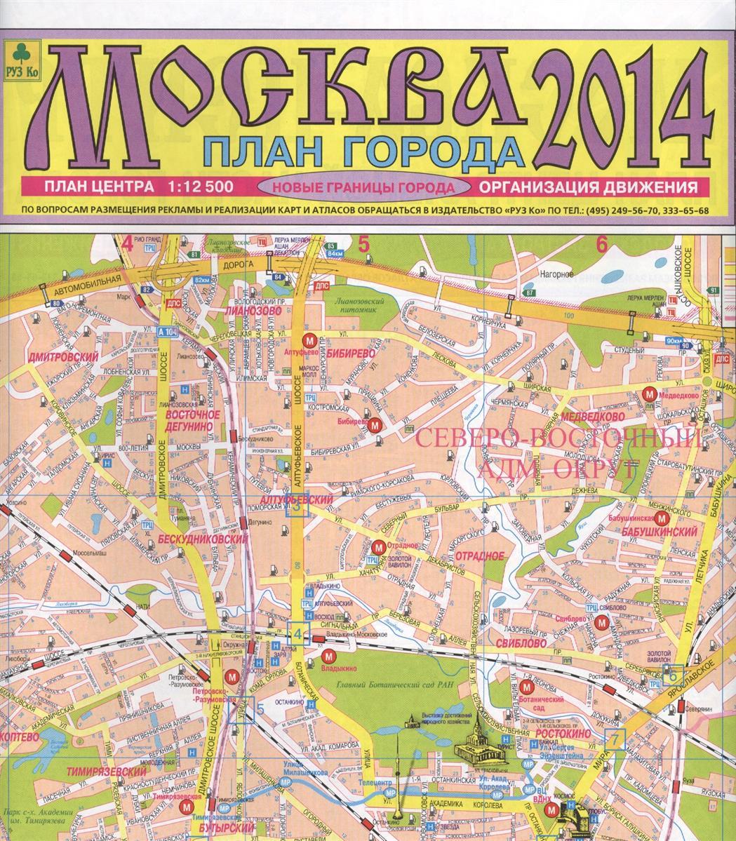 Фото Москва 2017. План города. План центра. Новые границы города (от 1:12 500) тарифный план