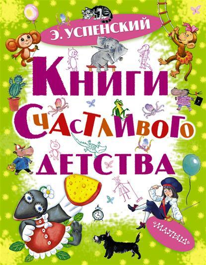 Успенский Э. Книги счастливого детства (комплект из 4-х книг) электрическая плита лысьва эп 301 м2с белый