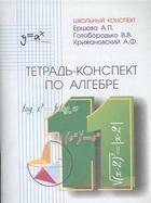 Тетрадь-конспект по алгебре и началам анализа 11 класс (по учебнику под ред. А.Н.Колмогорова)