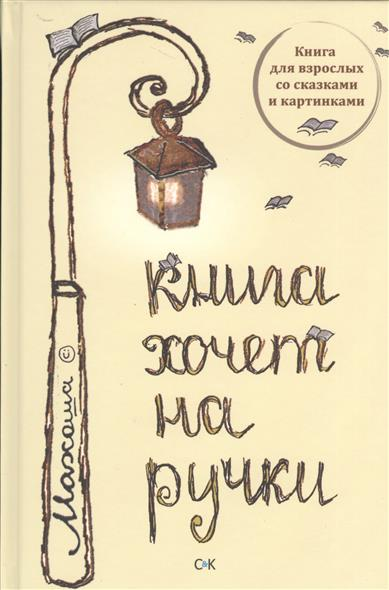 Книга хочет на ручки. Книга для взрослых со сказками и картинками