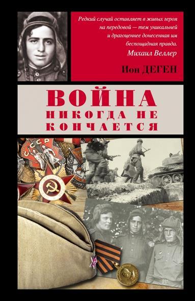 Деген И. Война никогда не кончается книги эксмо война кончается войной