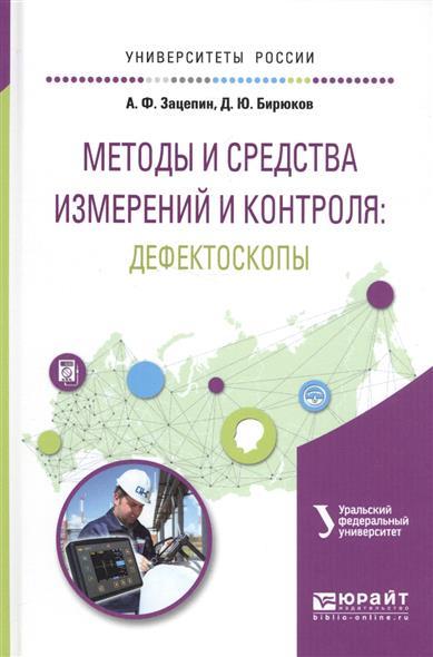 Методы и средства измерений и контроля: дефектоскопы. Учебное пособие